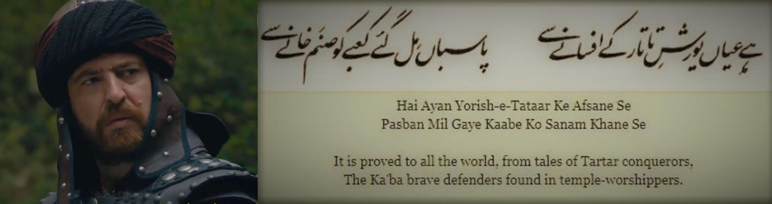Savior of Muslims